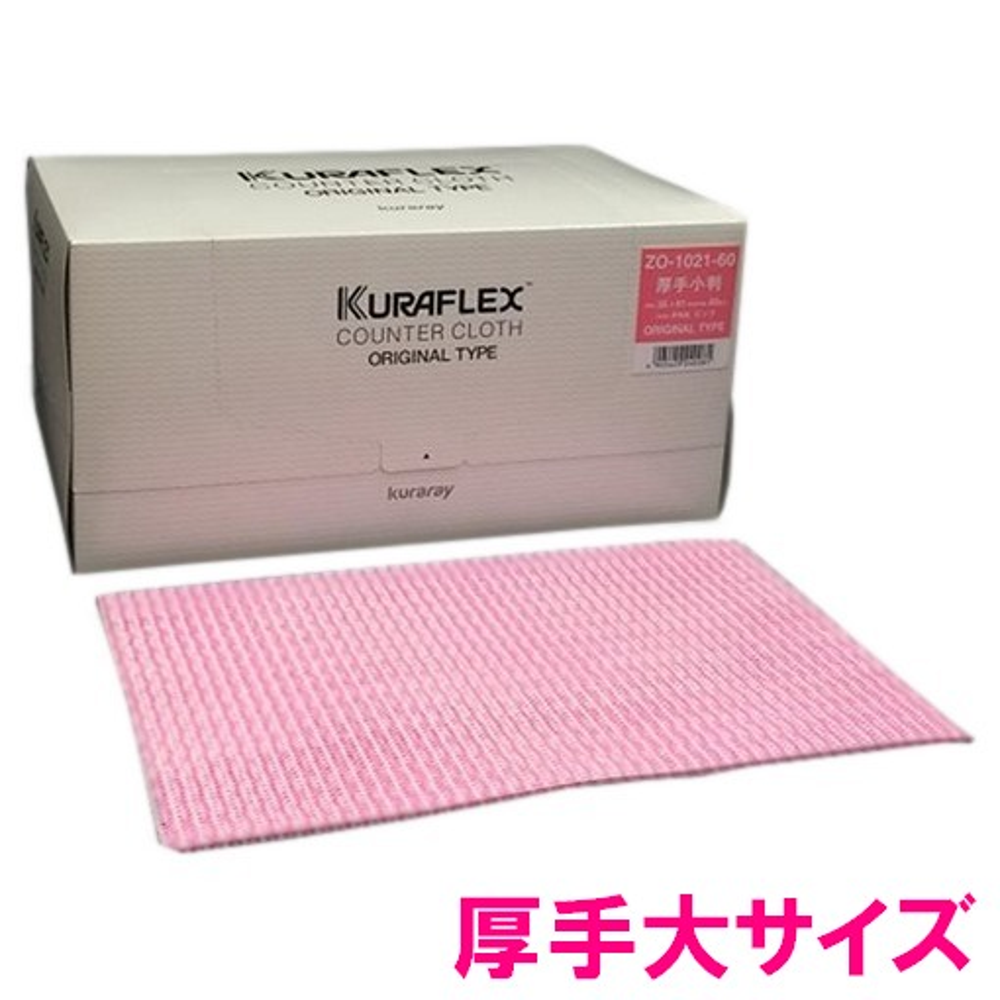 クラフレックス カウンタークロス 箱入 61×61cm ZR-1021-30 厚手大 ピンク 30枚