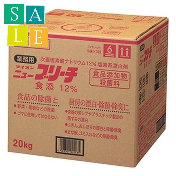 【セール】【送料無料】ライオン ニューブリーチ食添 12% 20kg【取り寄せ商品・即納不可】