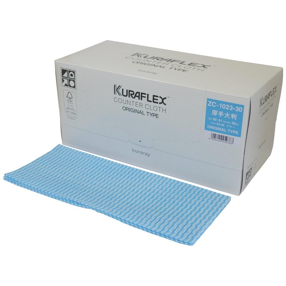 クラフレックス カウンタークロス 箱入 61×61cm ZR-1023-30 厚手大 ブルー 30枚