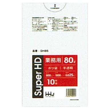 ポリ袋 80L HDPE 0.025×800×1000mm 半透明 10枚×50冊(500枚) GH85【メーカー直送・時間指定不可・沖縄、離島不可】