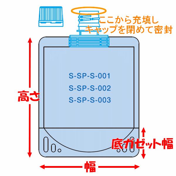 【セール】食品専用スパウトパウチ(キャップ付き袋) スパウト付きスタンドパウチ(キャップを閉めて密封するタイプ) S-SP-S-001 100ml用 20枚【取り寄せ商品・即納不可・返品不可】