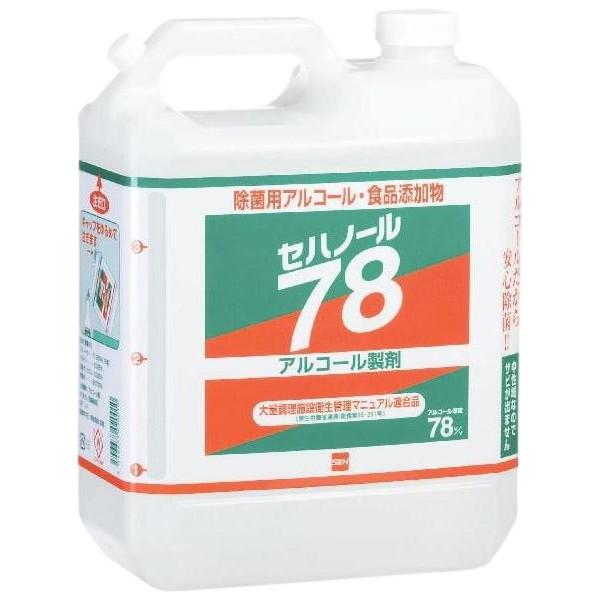 セハノール78 除菌用アルコール 4L【取り寄せ商品・即納不可】