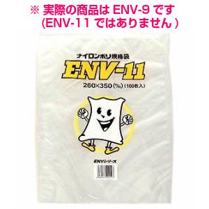 ナイロンポリ規格袋 ENV-9 180×260mm 2000枚【メーカー直送】