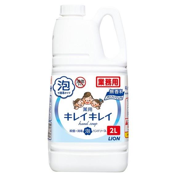 【セール】ライオン キレイキレイ薬用泡ハンドソープ 無香料 2L×6本入●ケース販売お得用