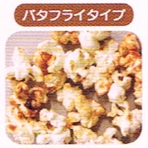 【入荷未定】ハニー ポップコーン豆 調味塩付 バタフライタイプ 2kg
