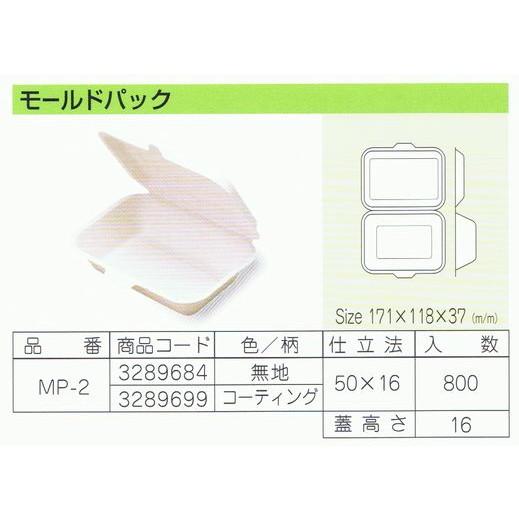 パルプモールド容器 モールドパック MP-2 コーティング 171×118×37mm 50枚×16入【メーカー直送・代引き不可・時間指定不可・沖縄、離島不可】