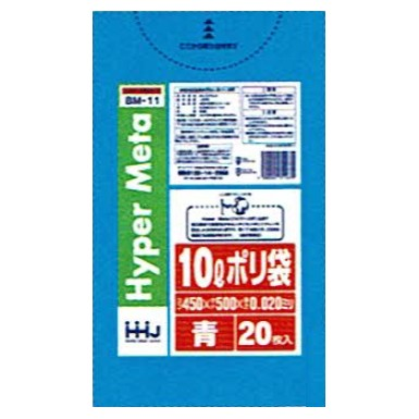 ポリ袋 10L LL+Meta 0.02×450×500mm 青 20枚×100冊(2000枚) BM11【メーカー直送・時間指定不可・沖縄、離島不可】