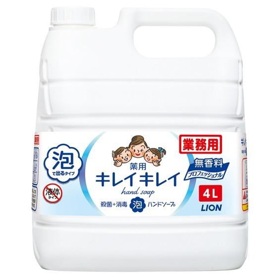 【セール】ライオン キレイキレイ薬用泡ハンドソープ 無香料 4L×3本入●ケース販売お徳用