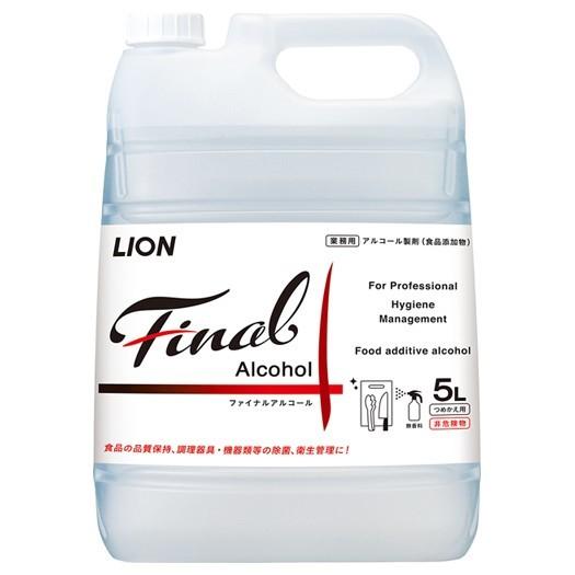 【在庫なくなり次第、入荷未定】ライオン アルコール製剤 ファイナルアルコール 5L