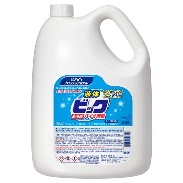 花王 液体ビック バイオ酵素 4.5kg×4本入●ケース販売お徳用
