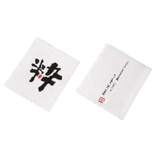リフレコースター 漢字シリーズ 粋 50枚×40入 (2000枚)【メーカー直送または取り寄せ・即納不可・代引き不可・返品不可】