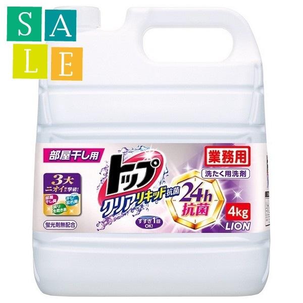 【セール】ライオン 業務用 トップクリアリキッド抗菌 4kg×3本入●ケース販売お徳用