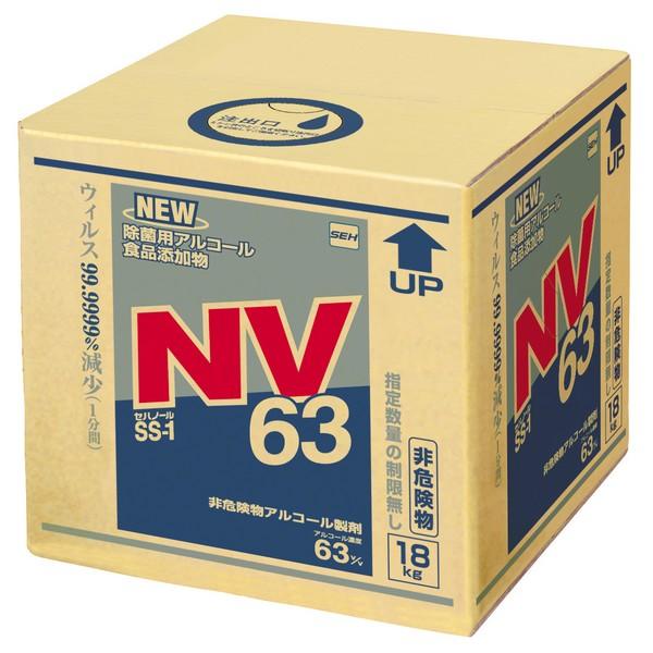 セハノールSS-1 NV63 除菌用アルコール 18kg(20L) キュービテナーコック付【取り寄せ商品・即納不可・代引き不可・返品不可】
