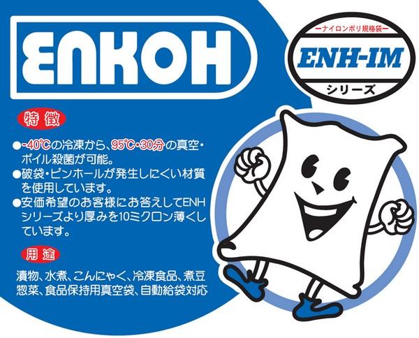 ナイロンポリ規格袋 ENH-IM-12 300×400mm 2000枚【メーカー直送】