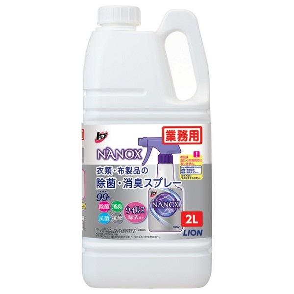【セール】ライオン トップNANOX ナノックス 衣類・布製品の除菌・消臭スプレー 2L×4本●ケース販売お徳用