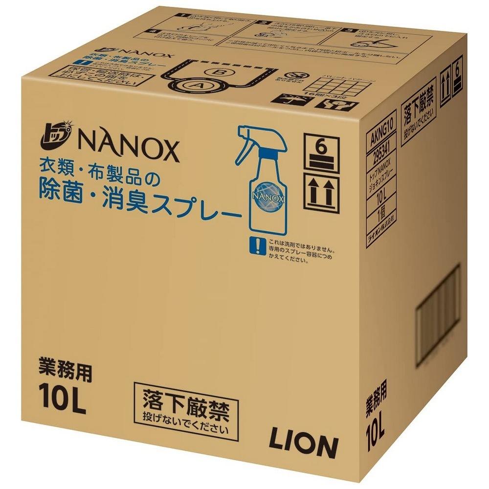 【在庫なくなり次第、入荷未定】ライオン トップNANOX ナノックス 衣類・布製品の除菌・消臭スプレー 10L【取り寄せ商品・即納不可】