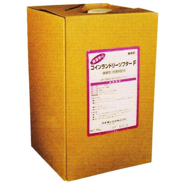 コインランドリーソフターF ランドリー用柔軟剤 18kg×10本【取り寄せ商品・即納不可】