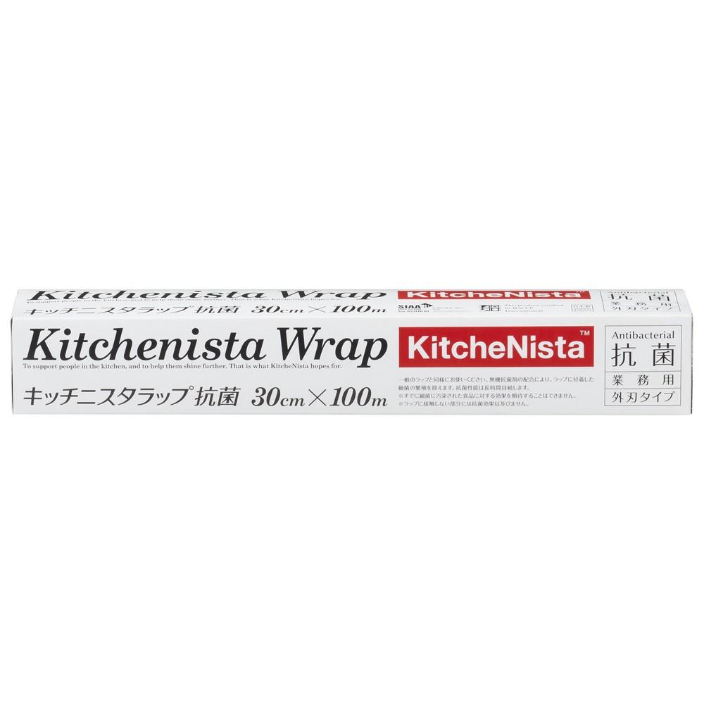 キッチニスタラップ抗菌 30cm×100m 30本入●ケース販売お徳用