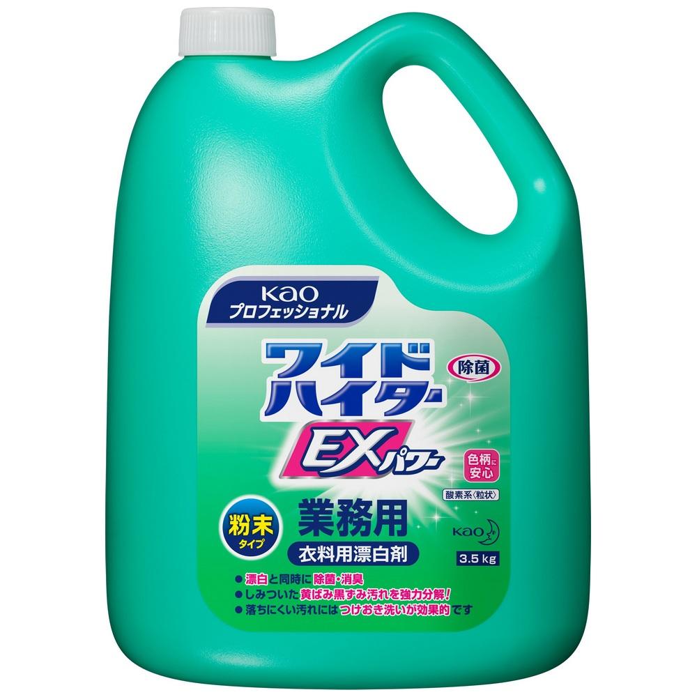 花王 衣料用酸素系漂白剤 ワイドハイターEXパワー 粉末タイプ 3.5kg×4本入●ケース販売お徳用