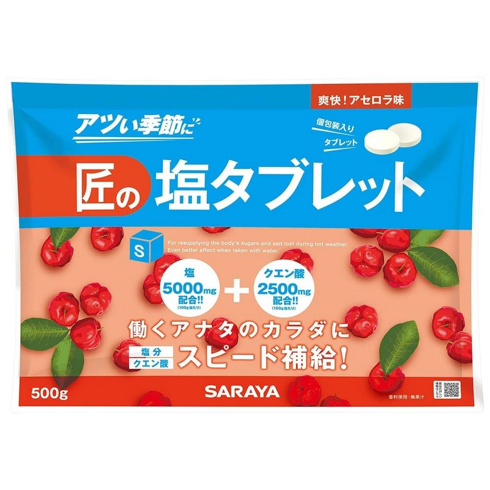 【完売しました】サラヤ 匠の塩タブレット アセロラ味 500g×10袋入【取り寄せ商品・即納不可・返品不可】