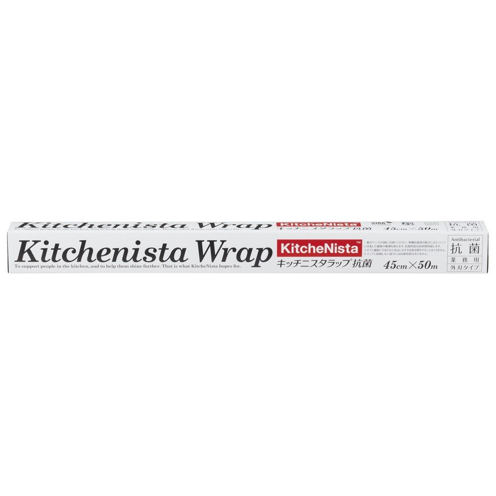 キッチニスタラップ抗菌 45cm×50m 30本入●ケース販売お徳用