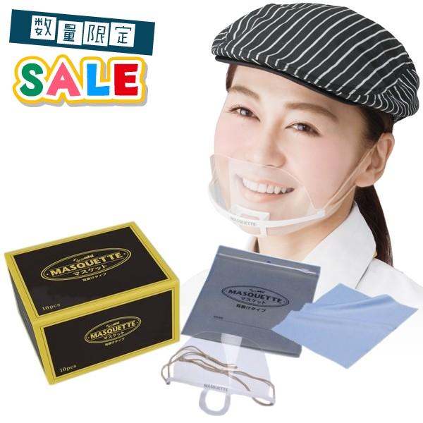 【在庫なくなり次第、入荷未定】繰り返し使える透明マスク マスケット 耳掛けタイプ 1セット(本体×10個・布クリーナー×10枚・収納袋×10袋)