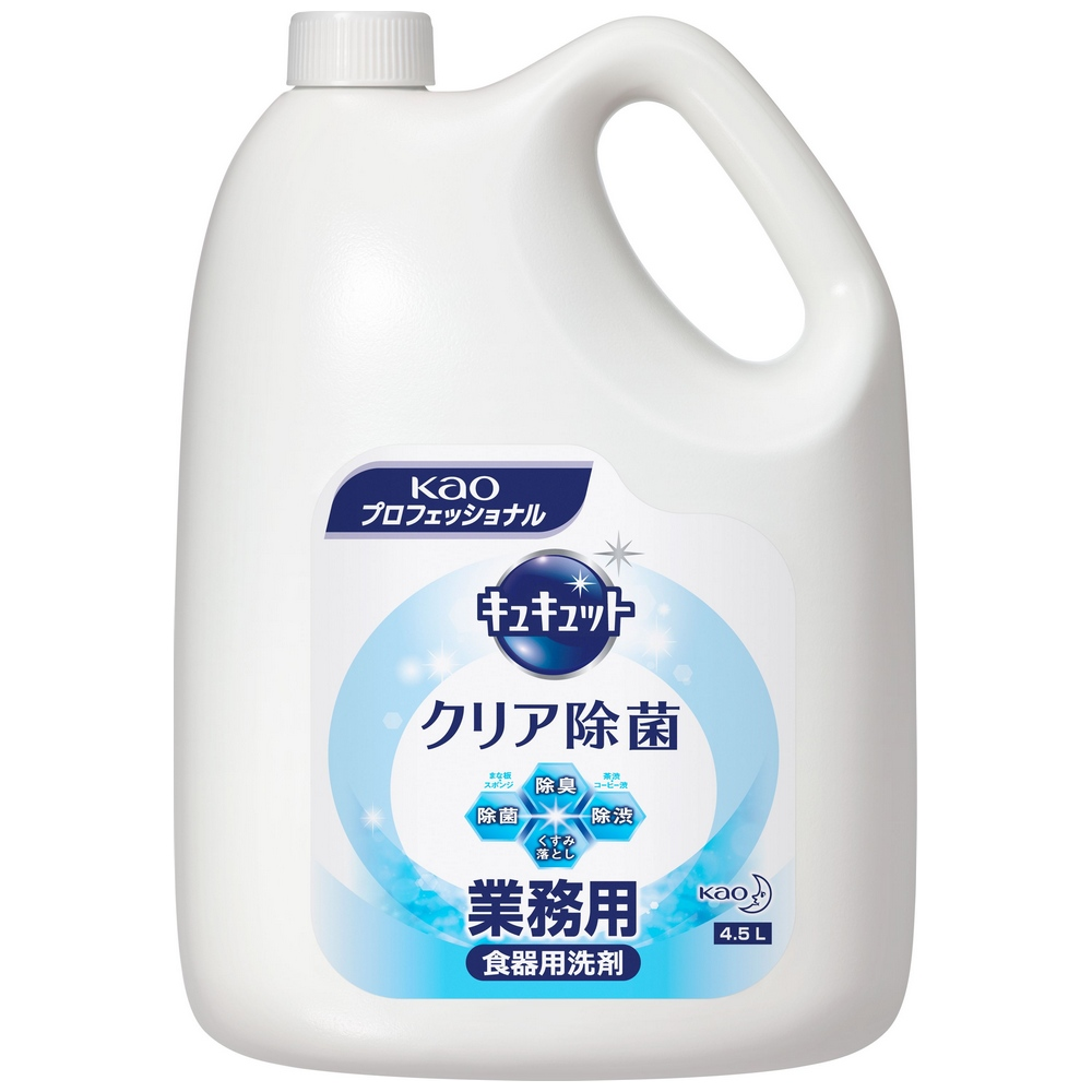 【数量限定セール】花王 食器用洗剤 キュキュット クリア除菌 4.5L
