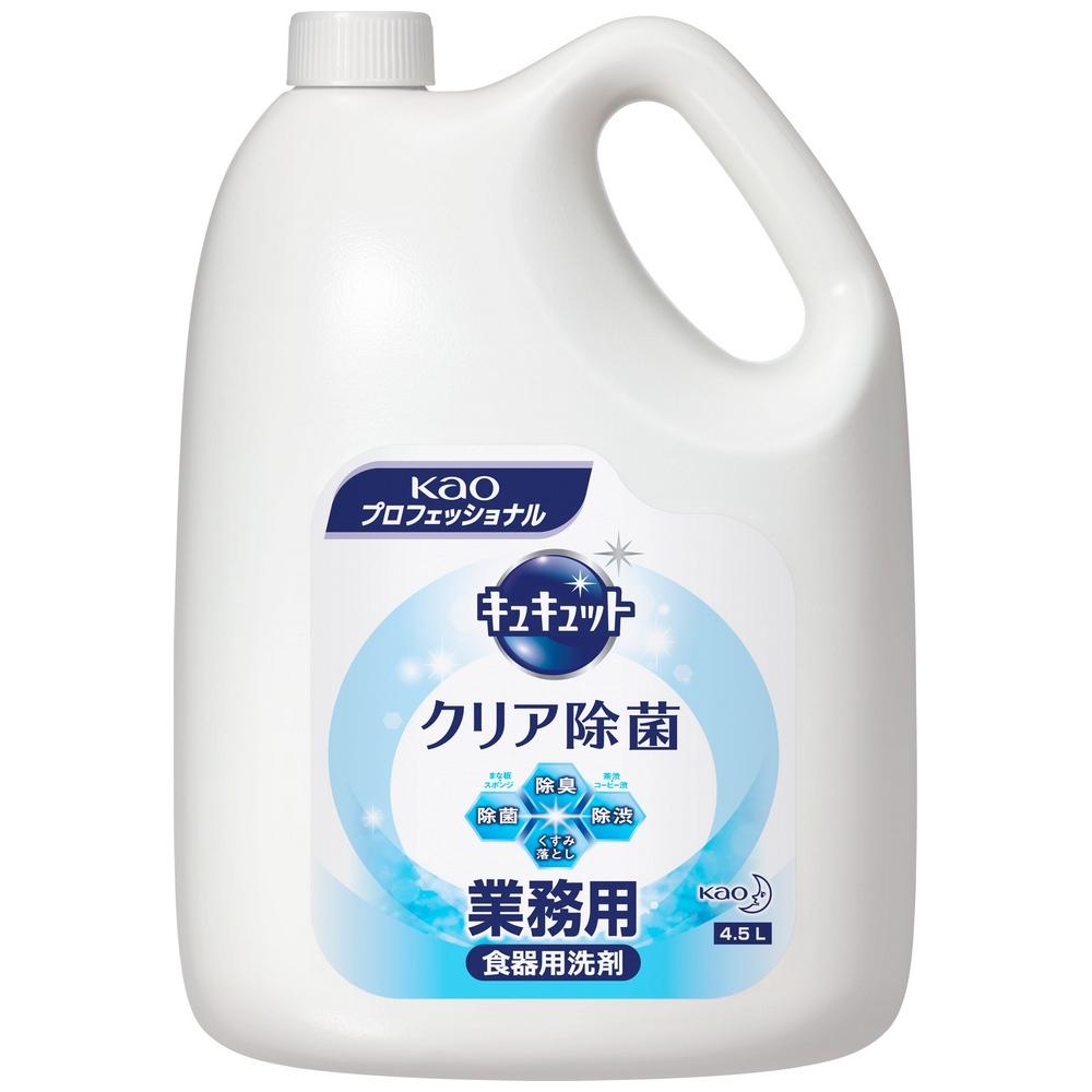 花王 食器用洗剤 キュキュット クリア除菌 4.5L