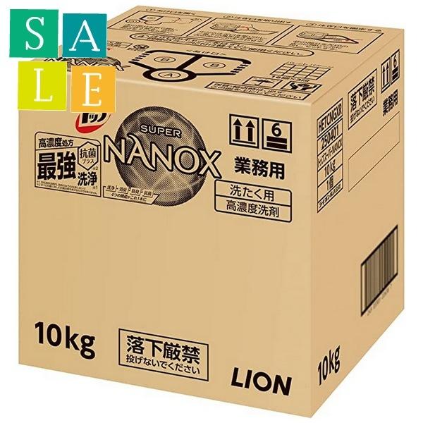 ライオン 業務用 トップSUPERNANOX スーパーナノックス 10kg【取り寄せ商品・即納不可】