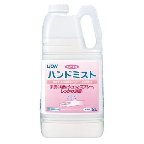 【セール】ライオン 手指消毒剤 サニテートAハンドミスト 2L