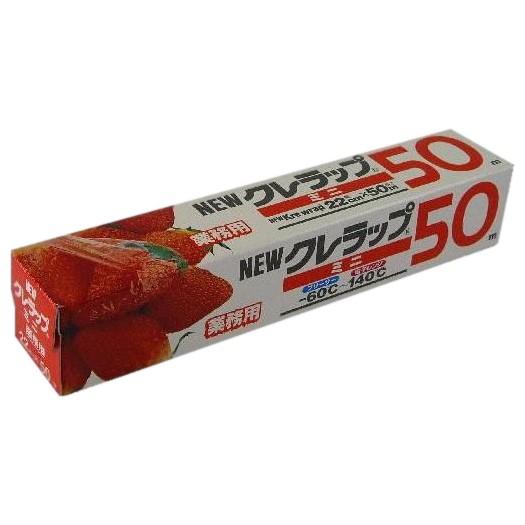 ニュークレラップ 22cm×50m 30本入●ケース販売お徳用