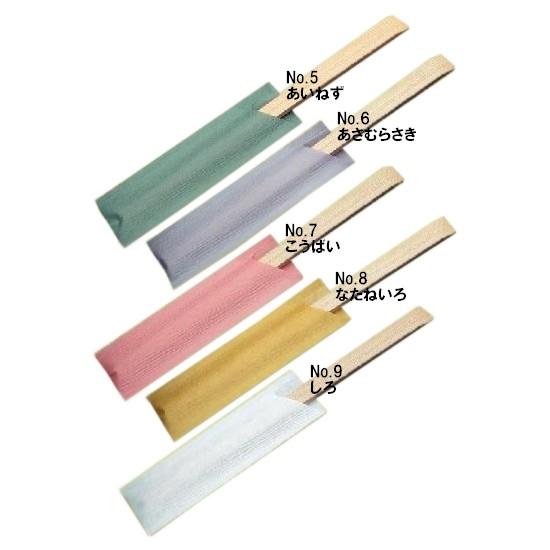 箸袋 日本の色 No.5〜No.9 5000枚 (約37.7mm×130mm)【取り寄せ商品・即納不可・代引き不可・返品不可】