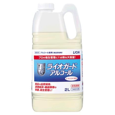 【入荷未定】ライオン アルコール製剤 ライオガードアルコール 2L×4本入●ケース販売お徳用
