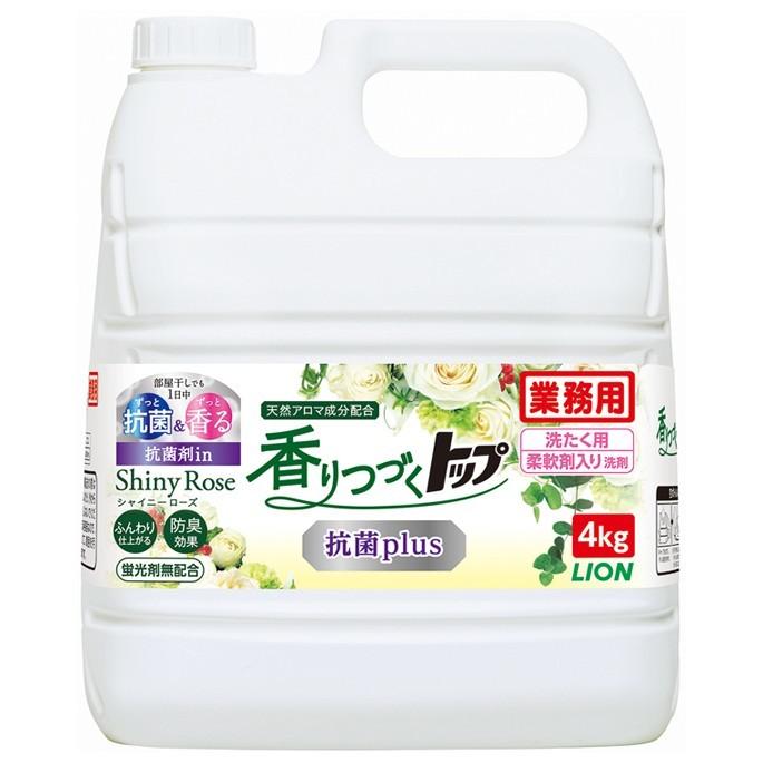 ライオン 柔軟剤入り洗濯洗剤 香りつづくトップ 抗菌plus 4kg×3本入●ケース販売お徳用