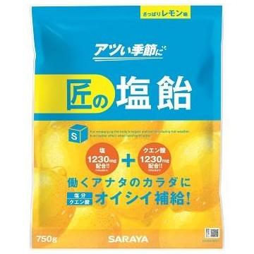 【完売しました】サラヤ 匠の塩飴 レモン味 750g×10袋入●ケース販売お徳用【取り寄せ商品・即納不可】