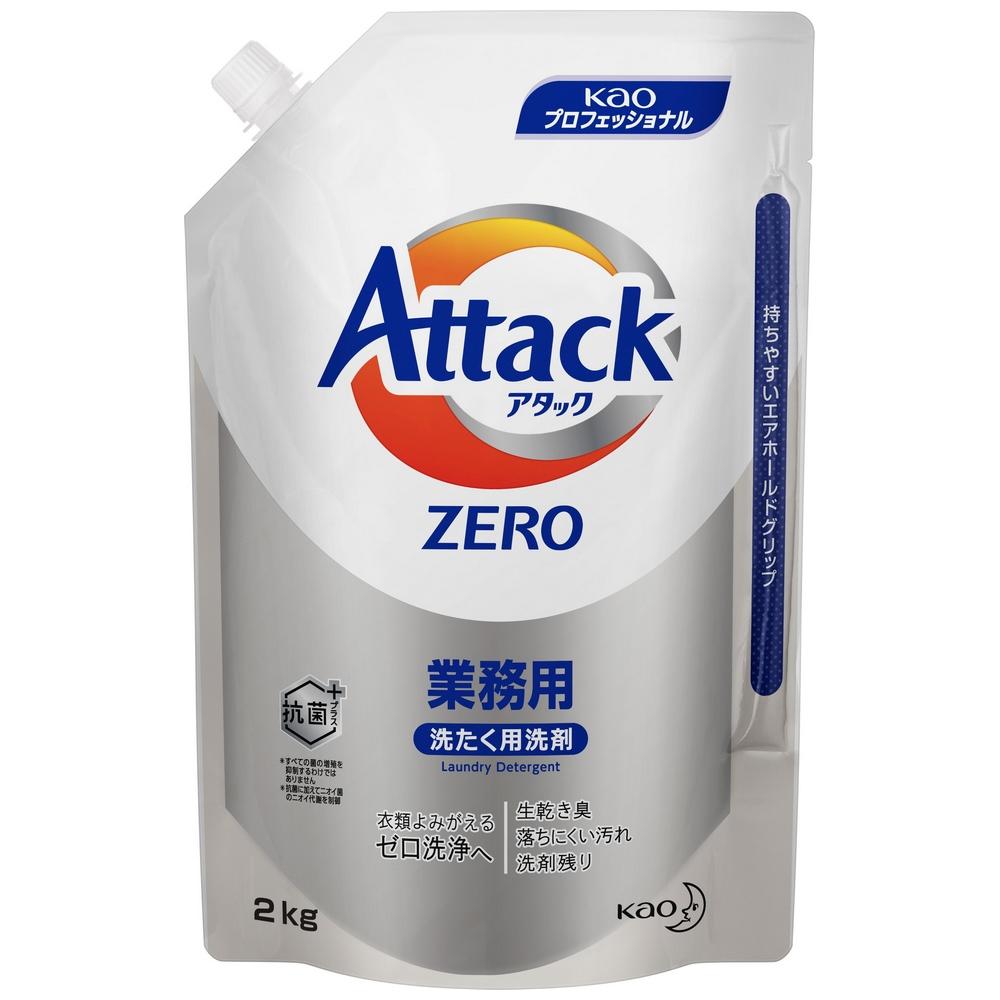 花王 洗たく洗剤 アタックZERO 2kg×6袋入●ケース販売お徳用【取り寄せ商品・即納不可】
