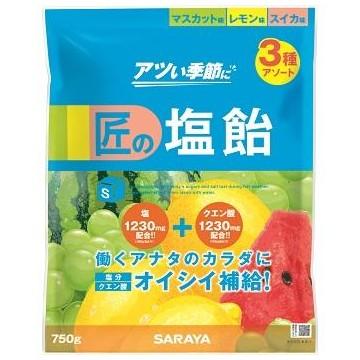 【完売しました】サラヤ 匠の塩飴 3種アソート(マスカット味・レモン味・スイカ味) 750g