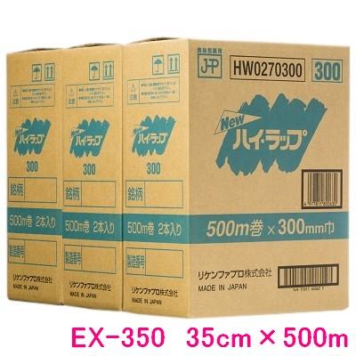 ハイラップ EX-350 35cm×500m 6本入●ケース販売お徳用