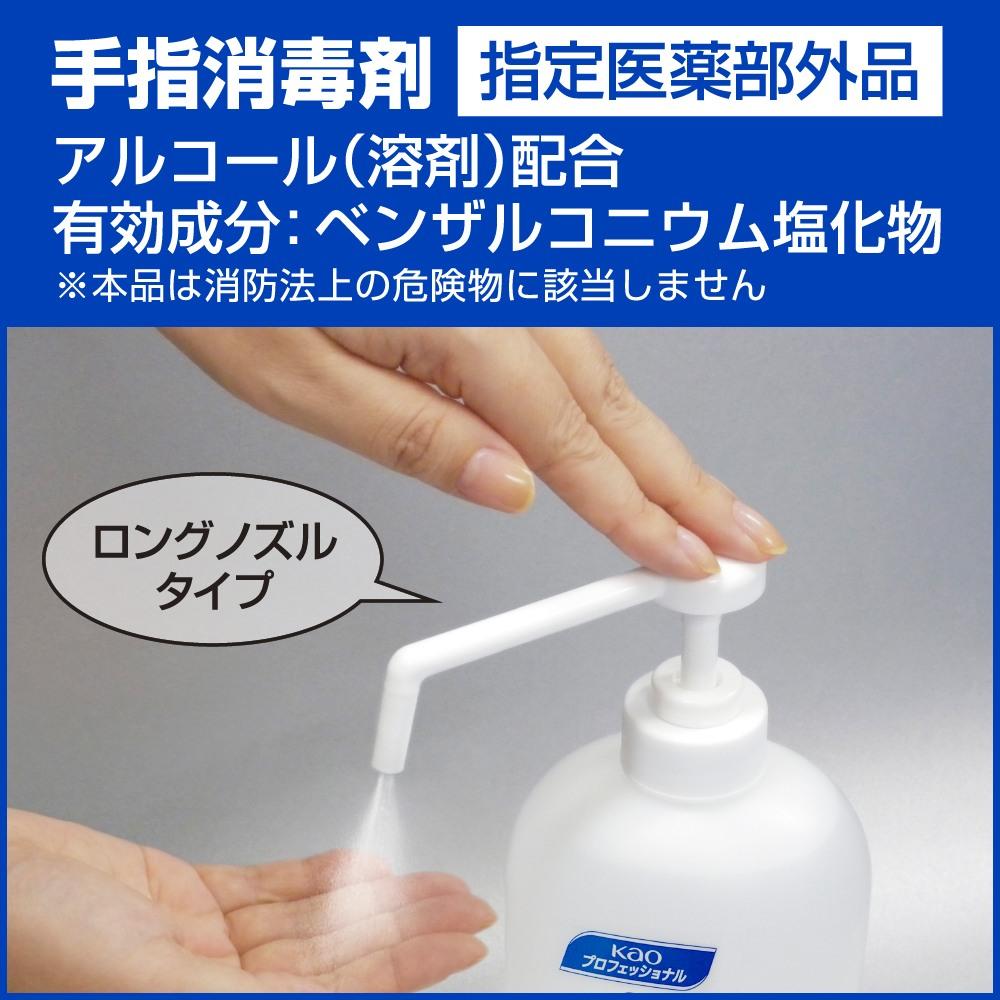 花王 手指消毒剤 ハンドスキッシュEX ロングノズル 本体 800mL