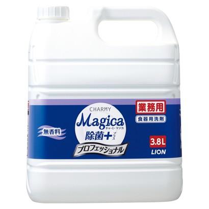 【セール】ライオン CHARMY Magica チャーミーマジカ 除菌+(プラス) プロフェッショナル 無香料 3.8L×3本入●ケース販売お徳用