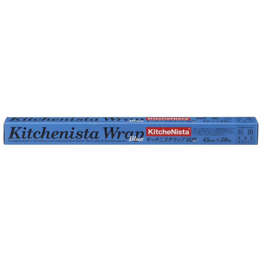 キッチニスタラップ抗菌ブルー 45cm×50m 30本入●ケース販売お徳用