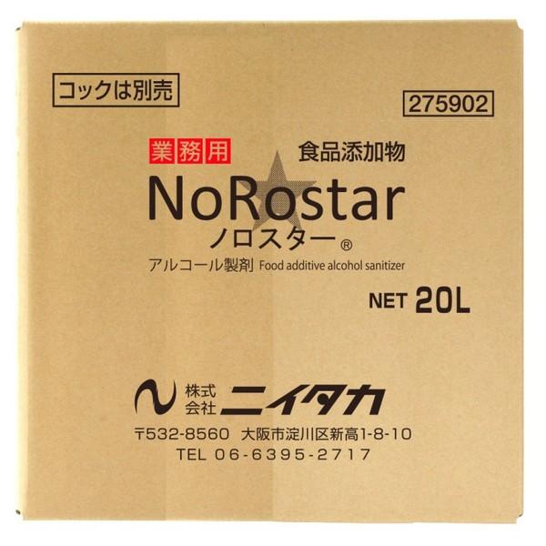 【入荷未定】ニイタカ アルコール製剤 ノロスター 20L BIB【取り寄せ商品・即納不可】