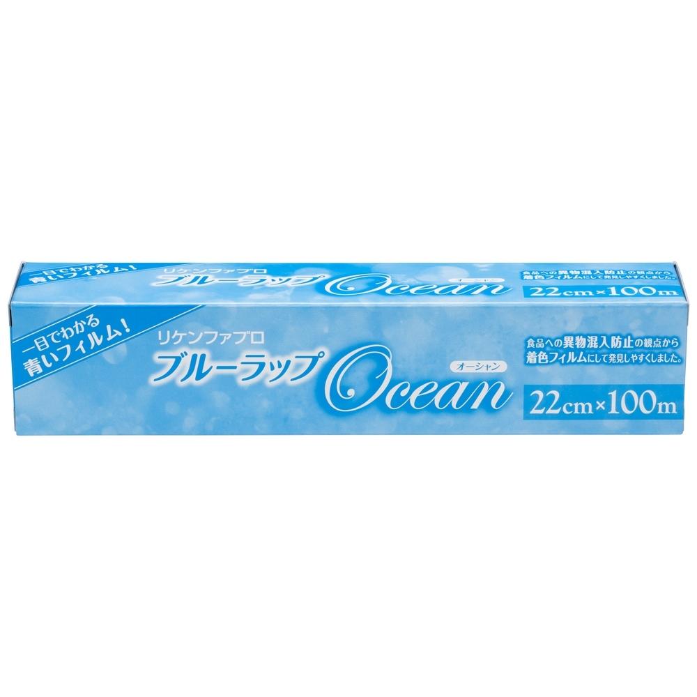 リケン ブルーラップ Ocean(オーシャン) 22cm×100m 30本入●ケース販売お徳用