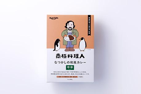 なつかしの和風カレー(中辛)セット