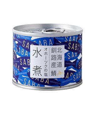 北海道産 鯖缶ギフトセット(9入り)