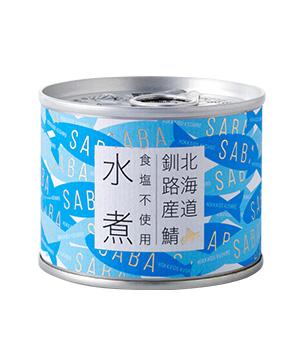 北海道産 鯖缶ギフトセット(6入り)