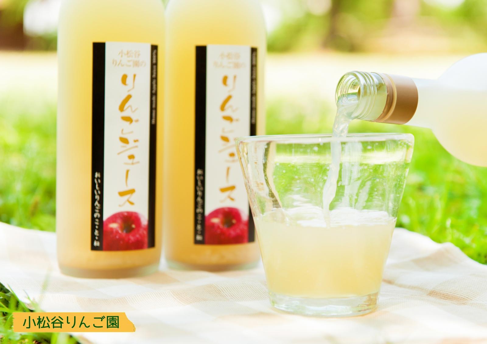 小松谷りんご園 農家渾身の一本横手増田産リンゴジュース(720ml)