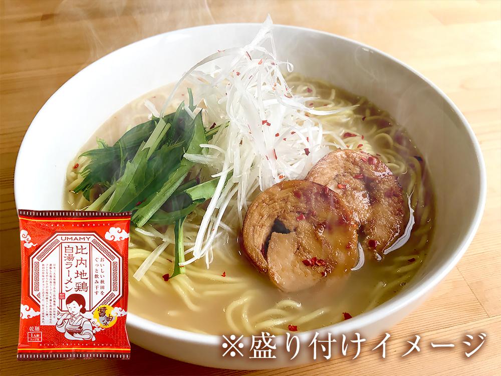 比内地鶏白湯ラーメン3種・ねぎ油セット