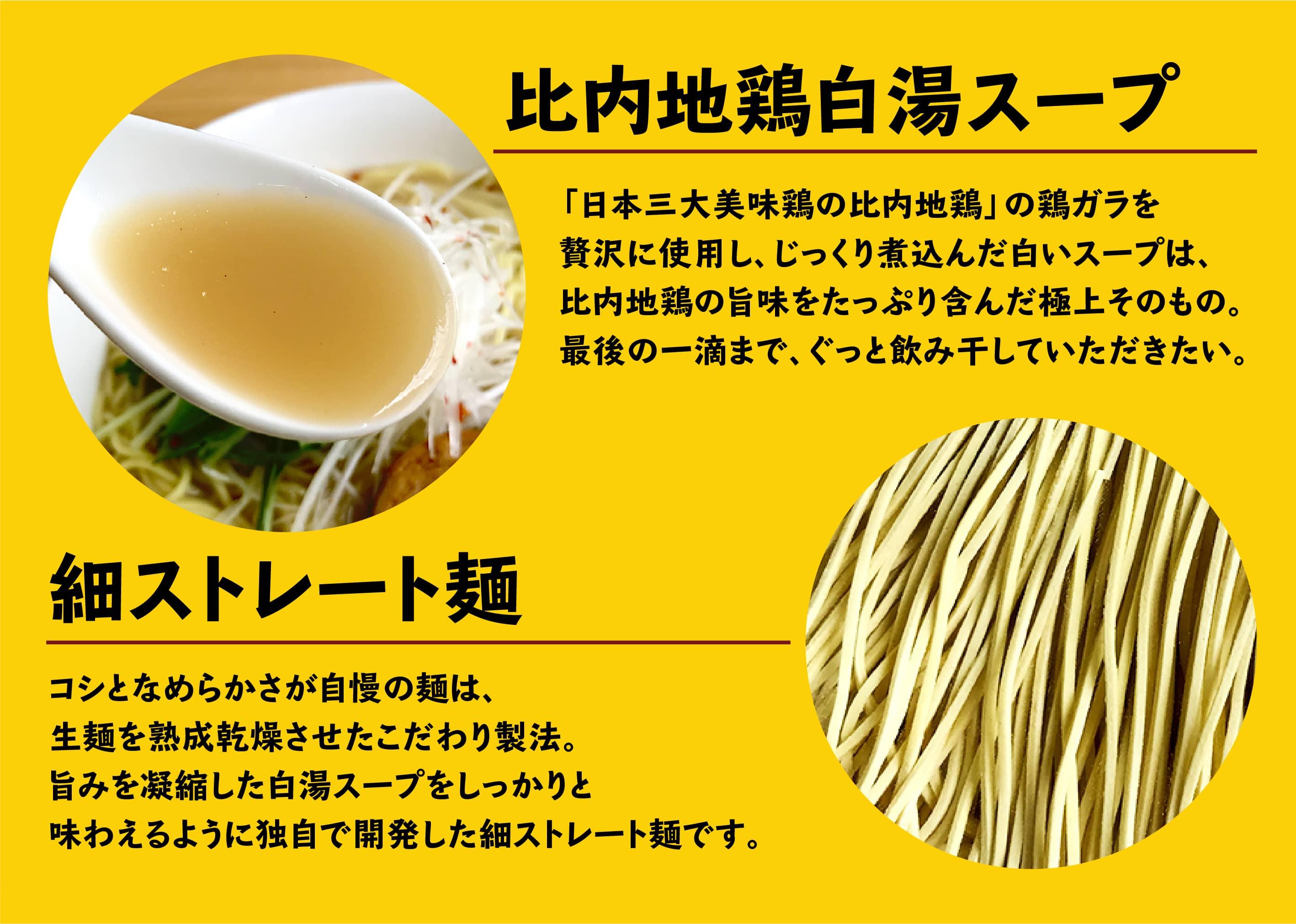 UMAMY[ウマミー] 比内地鶏白湯ラーメン 塩味