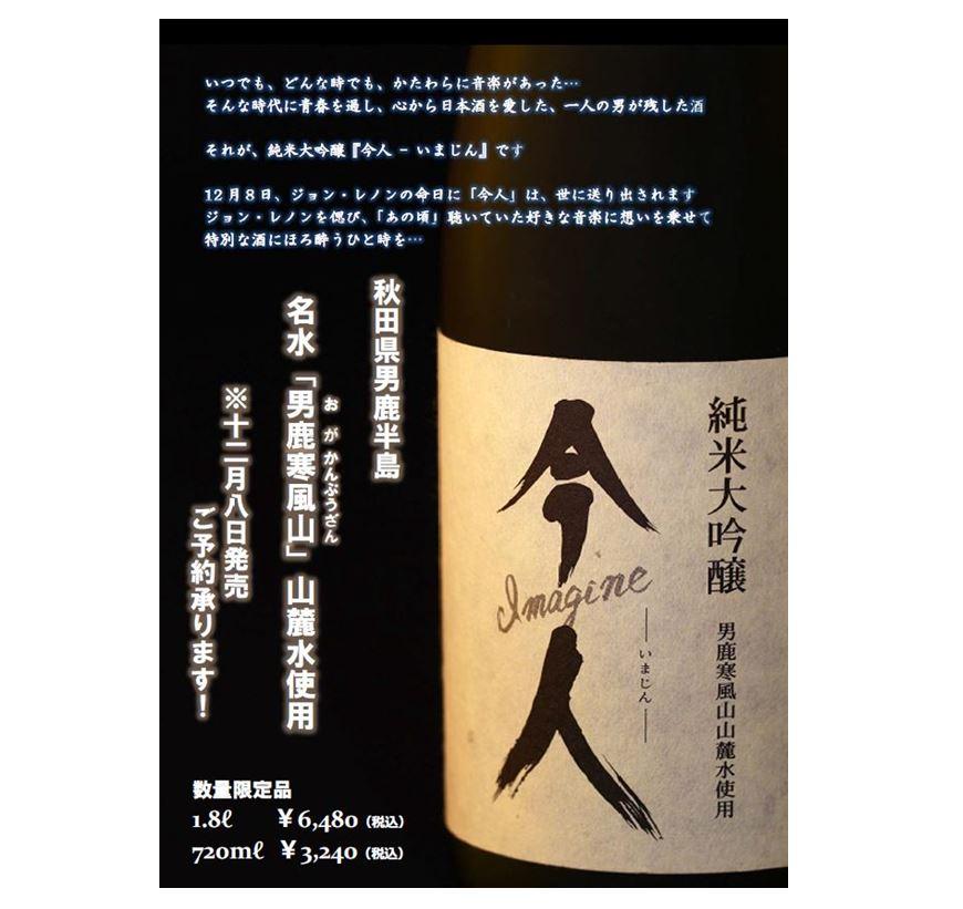 太平山 純米大吟醸 今人 1800ml